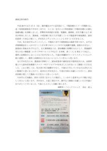 thumbnail of 不眠診療セミナーレポート