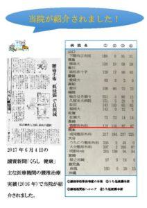 thumbnail of 讀賣新聞記事