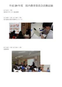 thumbnail of 平成29年度院内教育委員会活動記録